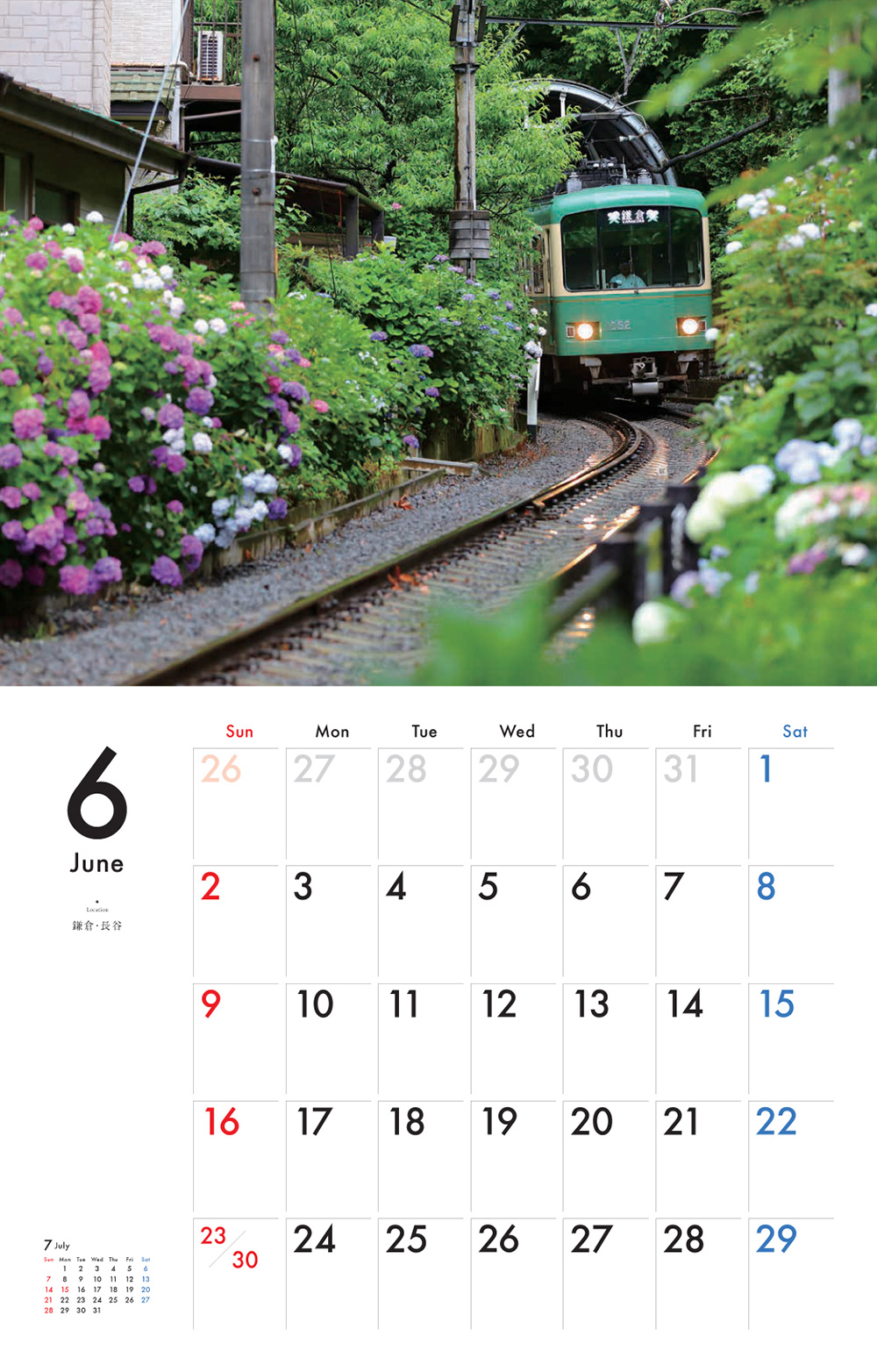 カレンダー2019 湘南の風