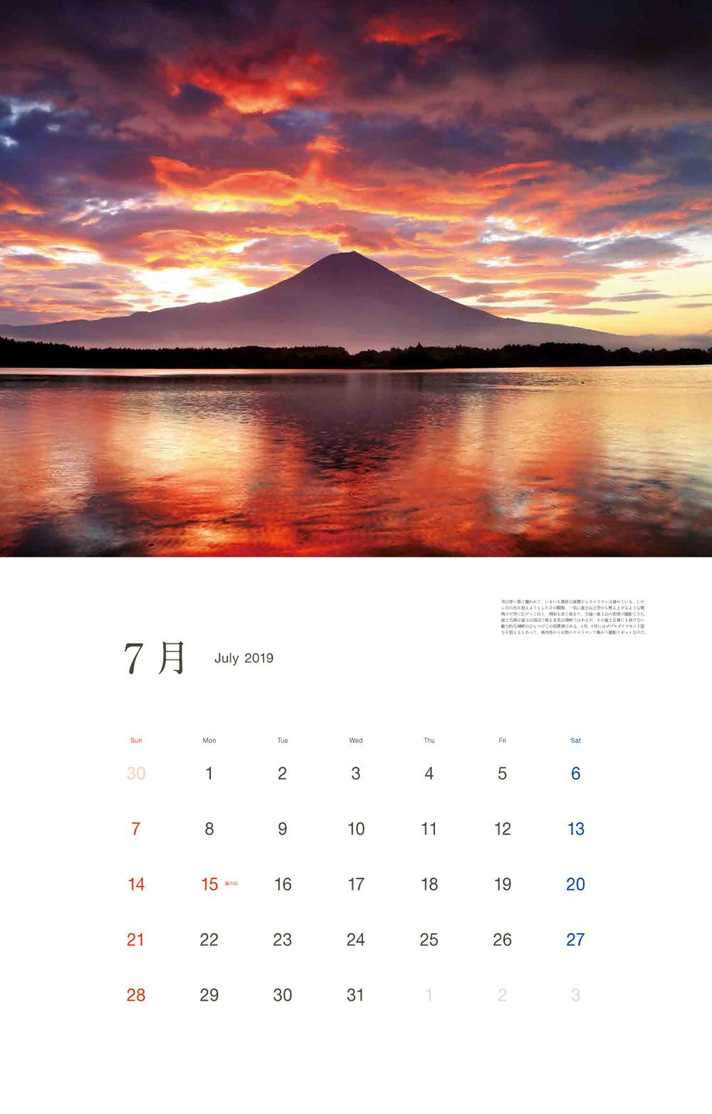 カレンダー2019 東京カメラ部×?出版社 富士山