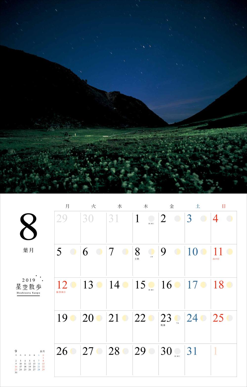 カレンダー2019 星空散歩