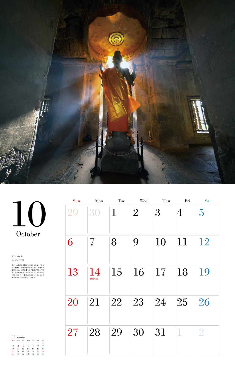 カレンダー2019 世界遺産