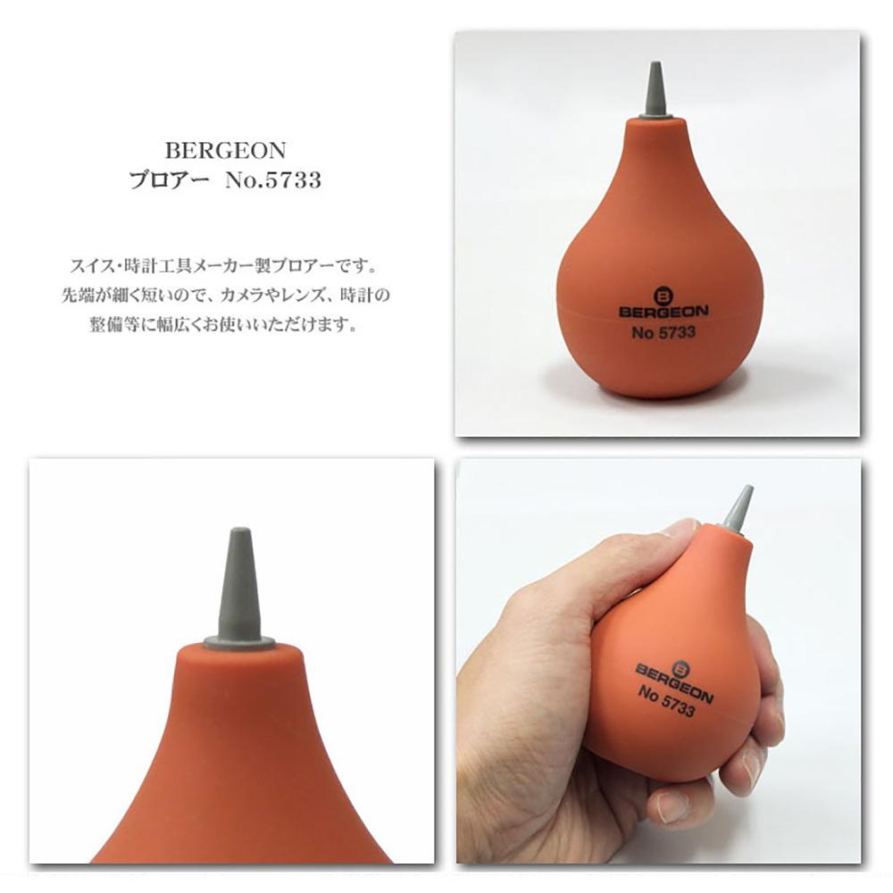 BERGEON スイス・時計工具メーカーのブロアー No.5733 Plus クリーニンググロスセット