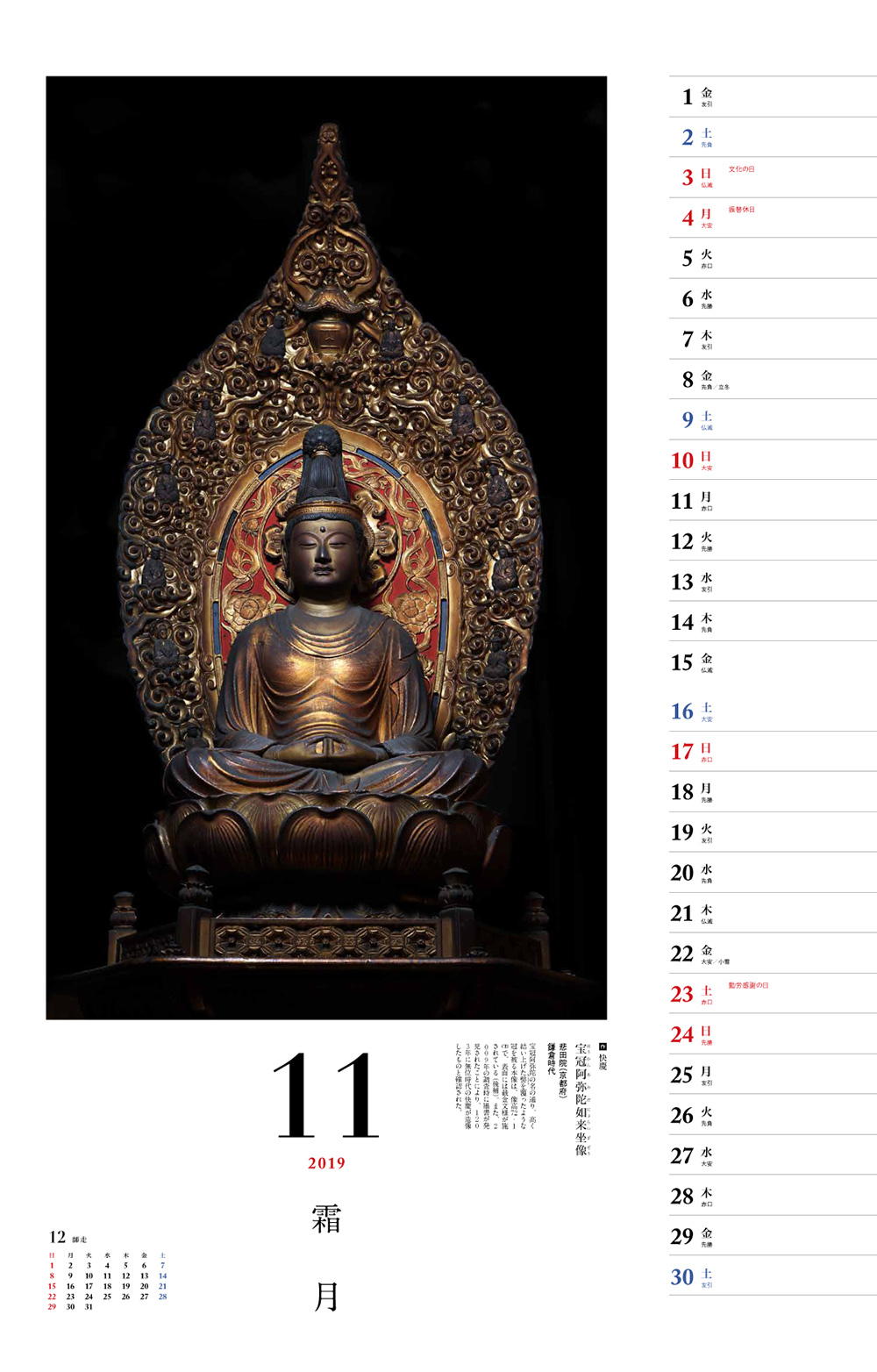 カレンダー2019 仏像探訪 運慶と快慶