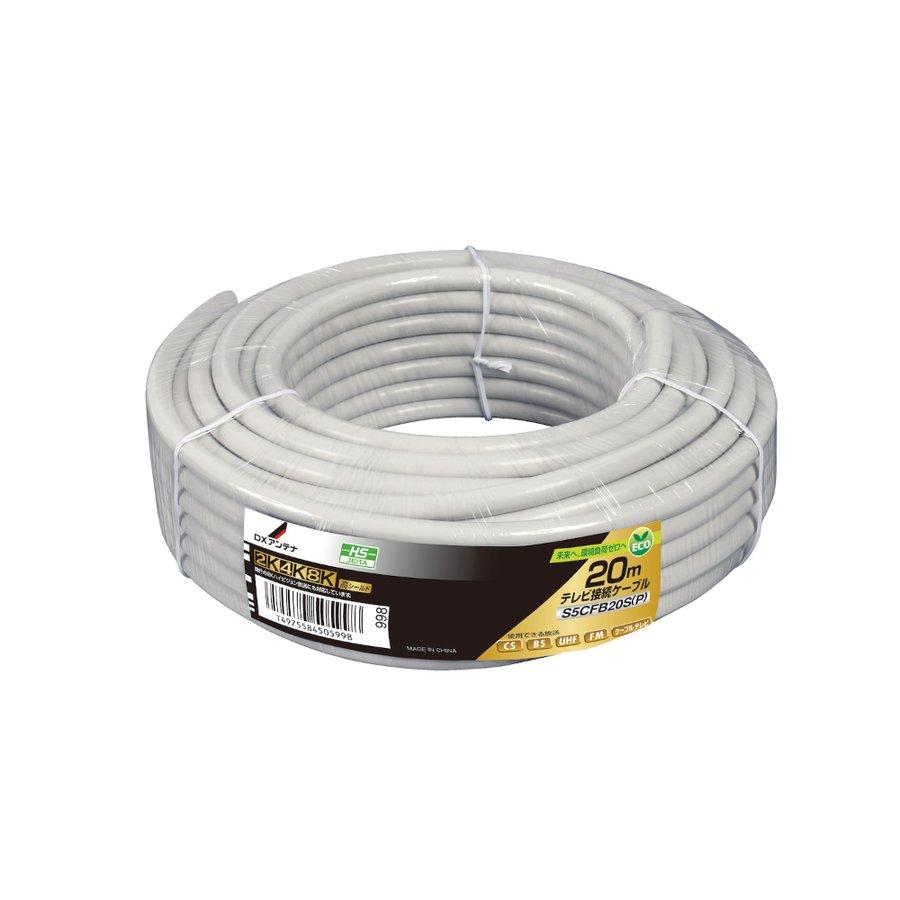 DXアンテナ 同軸ケーブル (20m) [2K・4K・8K対応] S5CFB20S(P) (S5CFB20SP)