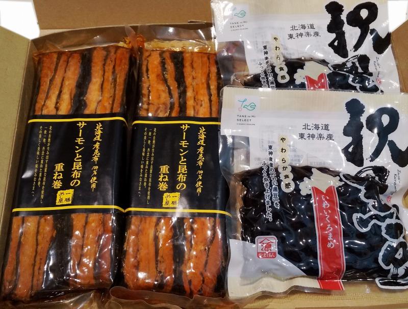 【送料無料】サーモンの重ね巻き&祝黒豆セット