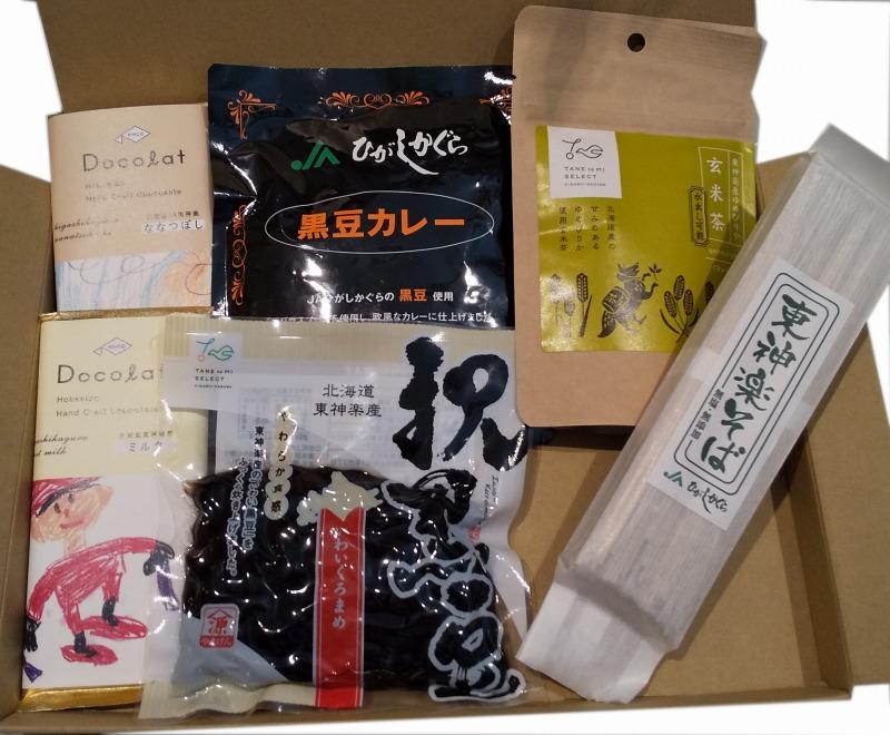 【送料無料】東神楽町種と実セレクト5点セット
