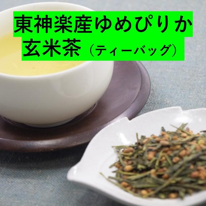 【送料無料】東神楽町の食材5点セット(三升漬)
