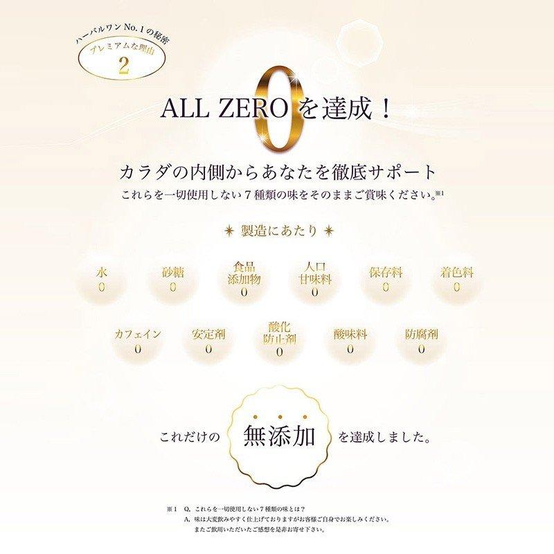 北海道無添加プレミアム美容ドリンク ハーバルワンNo.1 お試し30本セット+プレゼント10本付き