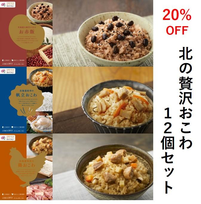 【20%OFF/送料込】名寄の「北の贅沢おこわセット」(3種×各4個セット)