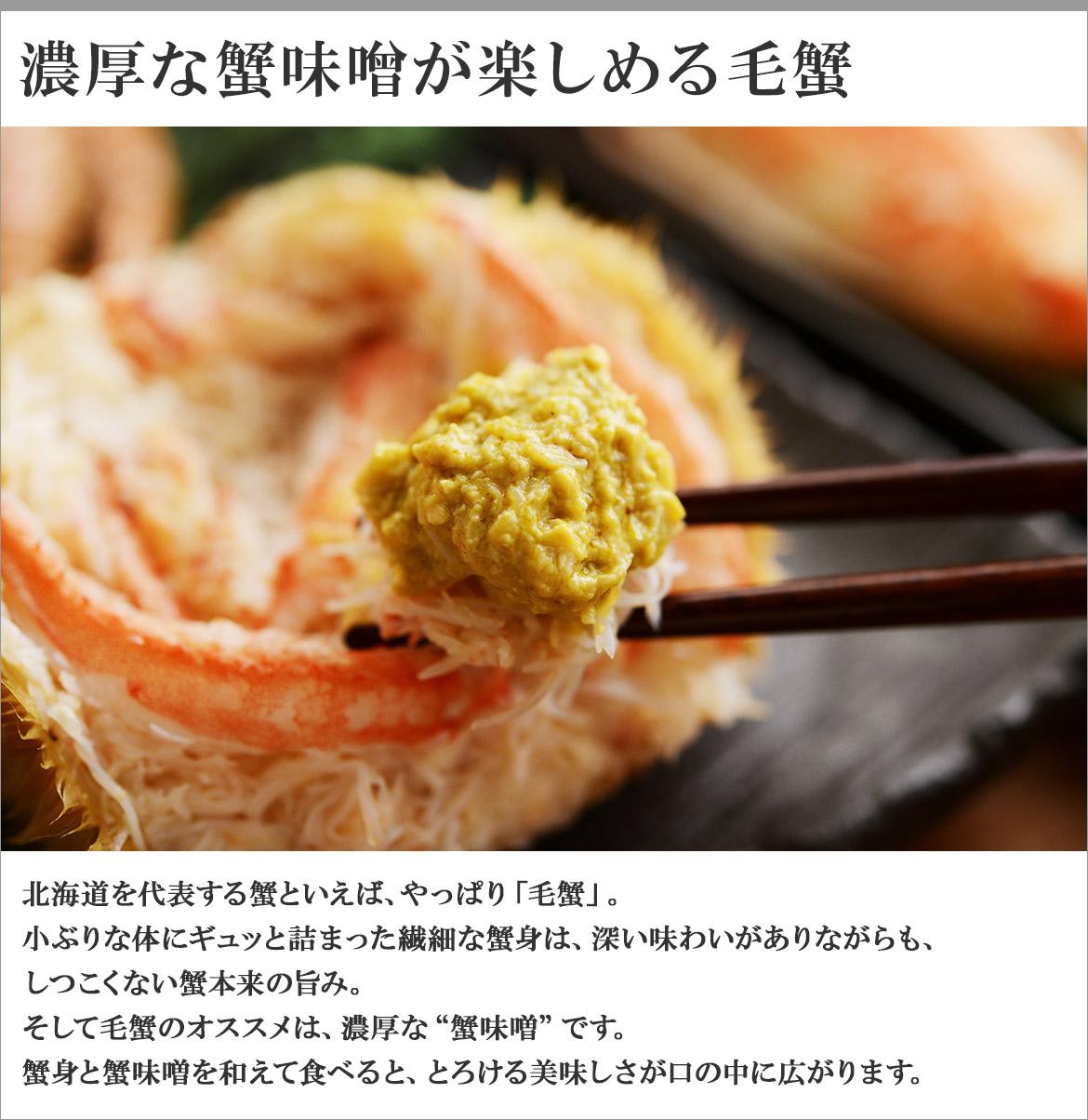 ★毛ガニ・いくらセット