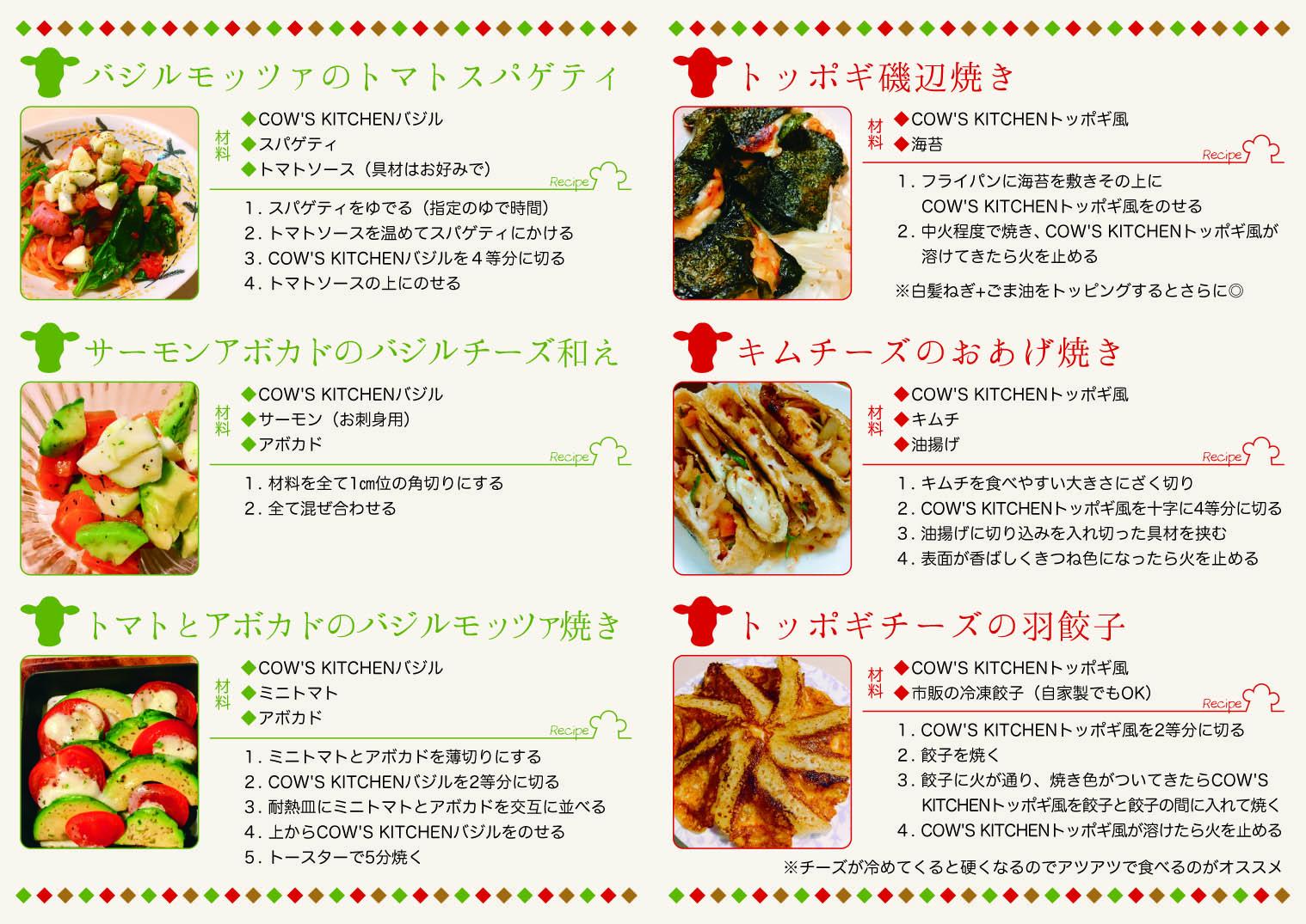 ★チーズ4種類(8点)セット