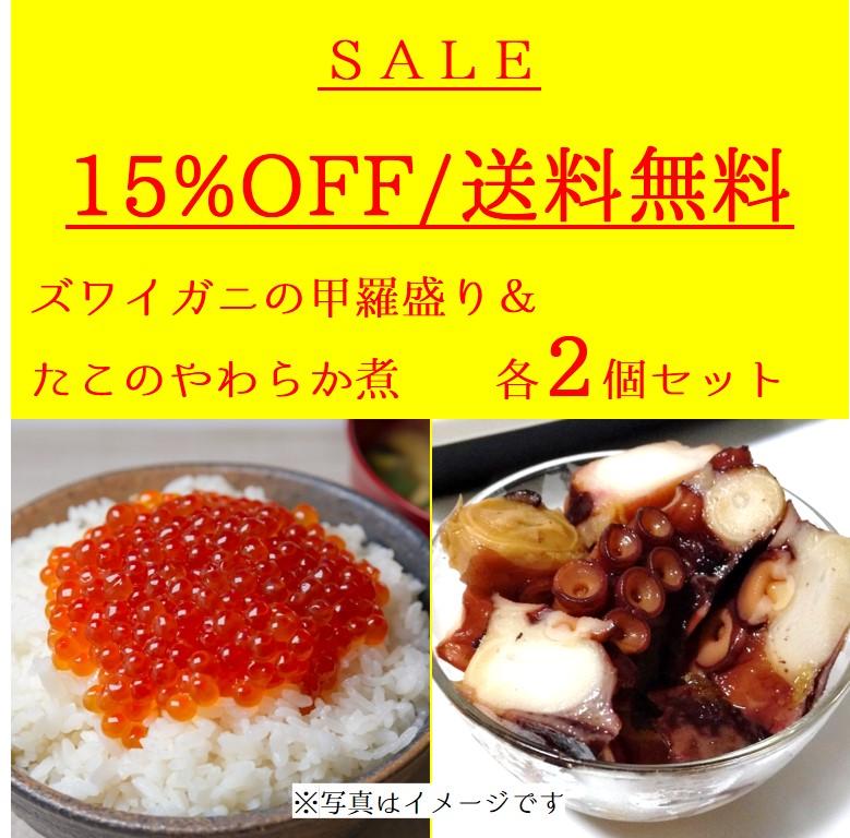 【送料無料×15%OFF】 いくら醤油漬とたこのやわらか煮×各2点セット