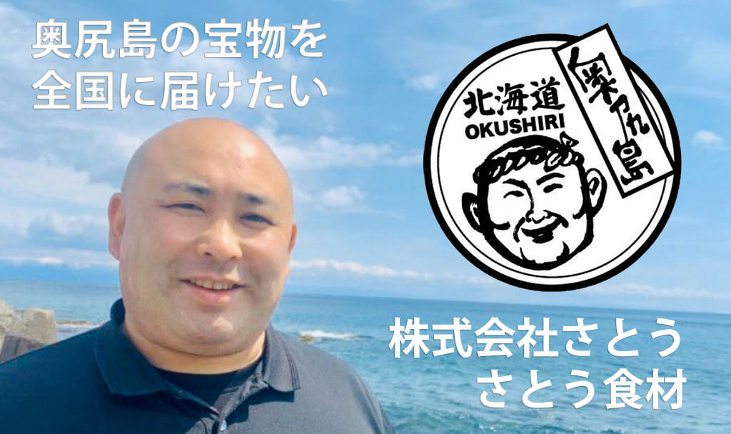 【送料無料】奥尻島より、秘伝のウニ2種類セット