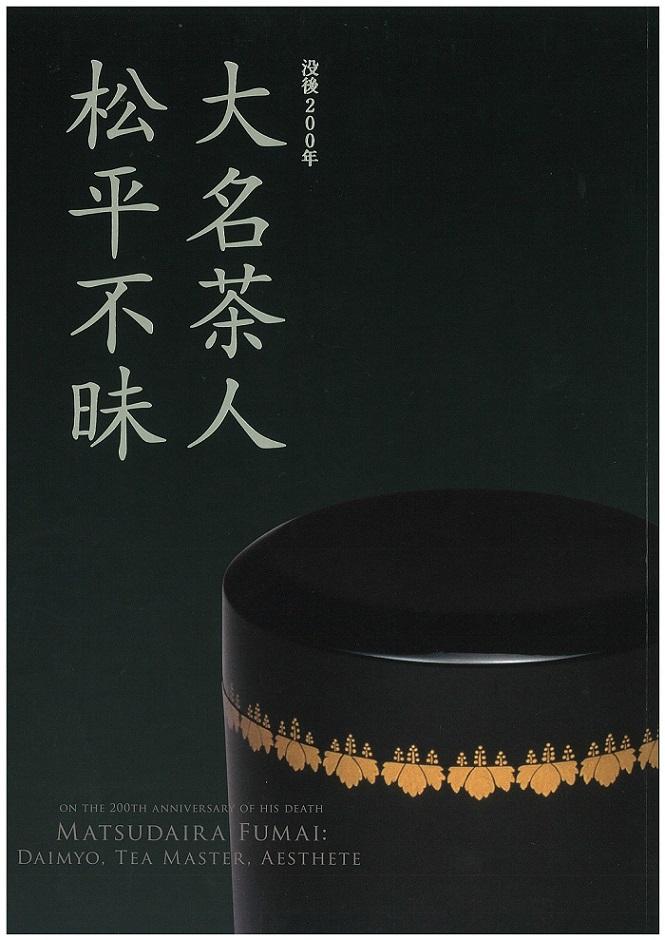 没後200年 大名茶人・松平不昧(雲州蔵帳付)