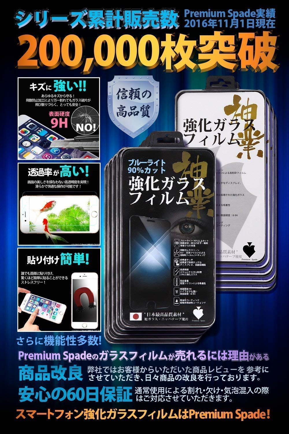 iPhone XSMax Xs X 8 8Plus 7 7Plus 6s 6 6s Plus 6Plus 液晶保護フィルム 強化ガラスフィルム 超薄0.26mm 9H アイフォン iphone xs max x xs