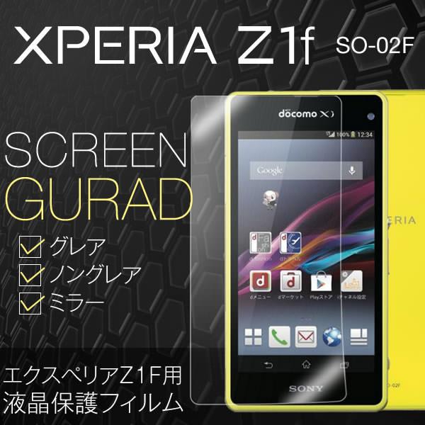 Xperia Z1 f SO-02F 液晶フィルム 保護フィルム 液晶シート 保護シート エクスペリア z1f so-02f docomo ドコモ
