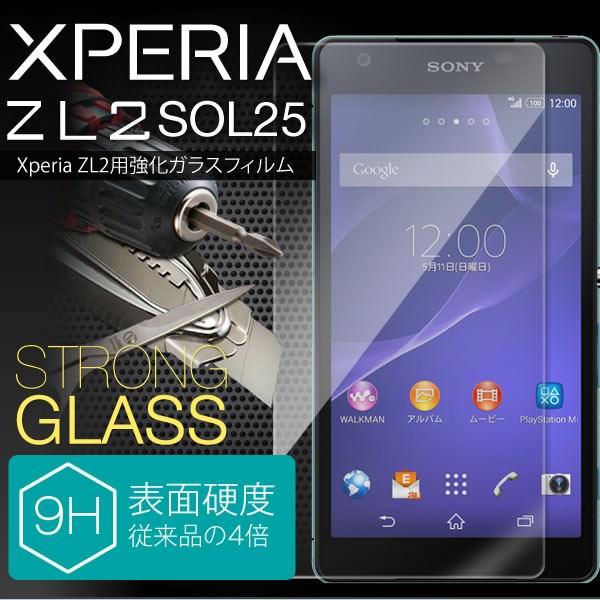 Xperia ZL2 SOL25 強化ガラスフィルム 液晶フィルム 保護フィルム 液晶シート 保護シート エクスペリア zl2 sol25