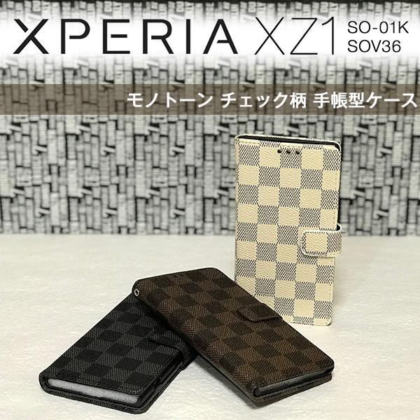 Xperia XZ1 SO-01K SOV36 ケース モノトーン チェック柄 格子柄 市松模様 レザーケース 手帳型ケース スマホケース カバー エクスペリア xperia xz1 so-01k sov36