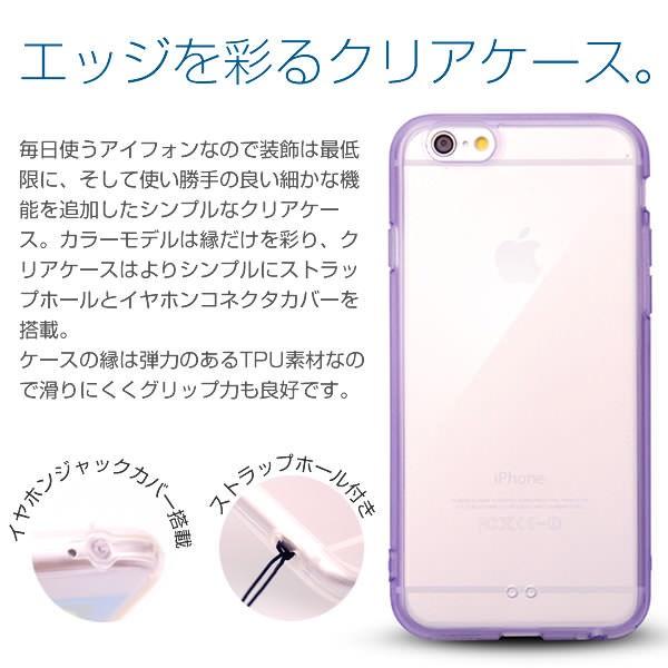 iPhone6 iPhone6s ケース 4.7インチ ソフトケース カラーケース エッジクリア TPUケース フレーム枠 背面クリア スマホケース カバー アイフォン