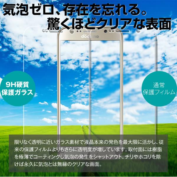 Galaxy S6 SC-05G 強化ガラスフィルム 液晶保護フィルム 液晶保護シール 9H ギャラクシー s6 sc-05g GALAXY