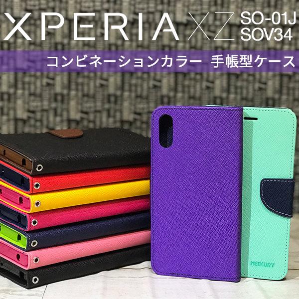 Xperia XZs SO-03J SOV35 602SO XZ SO-01J SOV34 601SO ケース コンビネーションカラー レザーケース 手帳型ケース スマホケース カバー エクスペリア xperia xz so-01j sov34 601so xzs so-03j sov35 602so