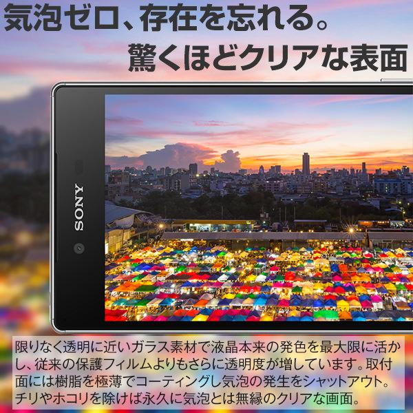 Xperia Z5 Premium SO-03H 強化ガラス 液晶 保護 フィルム 9H ガラスフィルム 指紋防止 キズ防止保護  エクスペリア z5 プレミアム so-03h