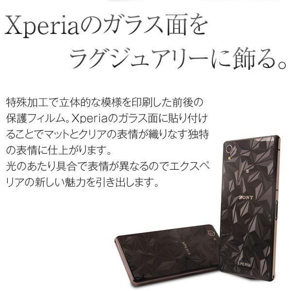Xperia Z1 SO-01F SOL23 Z1f SO-02F Z2 SO-03F 3D ダイアモンド柄 液晶保護フィルム 液晶保護シール エクスペリア z1 so-01f sol23 z1f so-02f z2 so-03f
