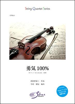 勇気100%〈TVアニメ「忍たま乱太郎」主題歌〉【参考音源CD付き】