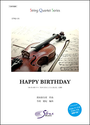 HAPPY BIRTHDAY(back number)〈TBS系火曜ドラマ「初めて恋をした日に読む話」主題歌〉
