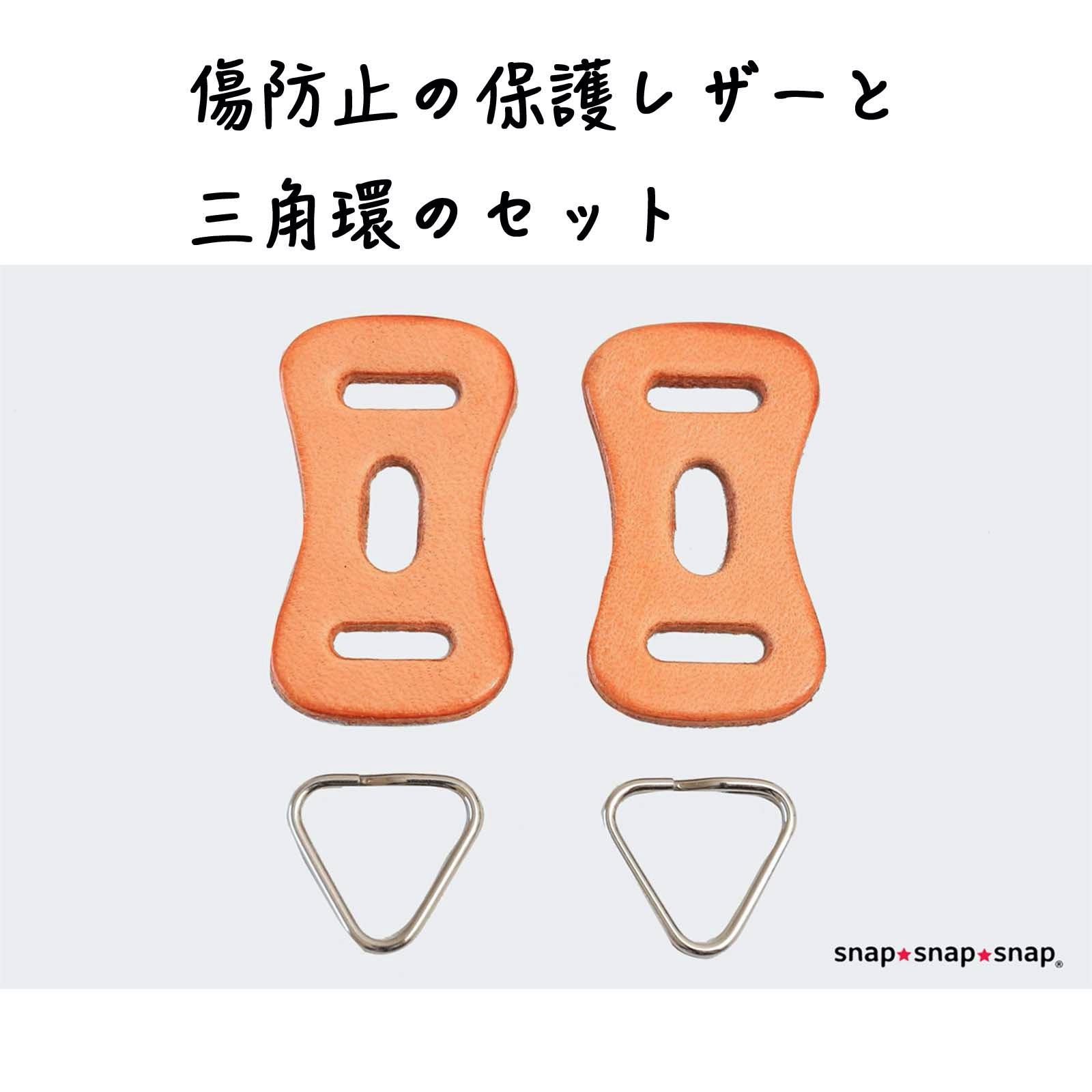 保護レザー&三角環セット イタリアンレザーBROWN