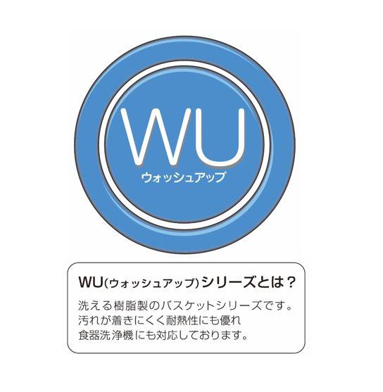 WUカスターバスケット(茶)