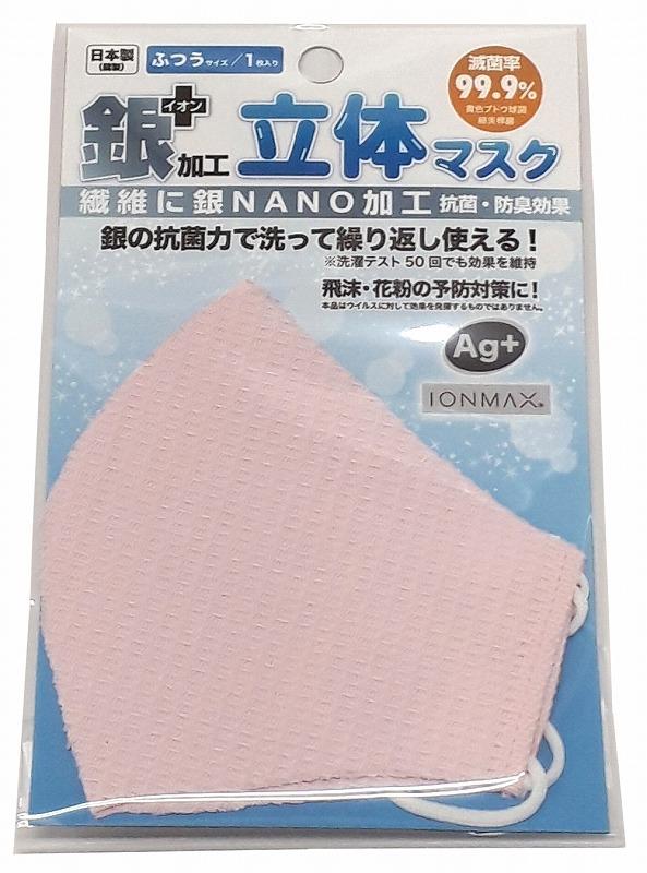 銀イオン加工 立体マスク (ピンク)