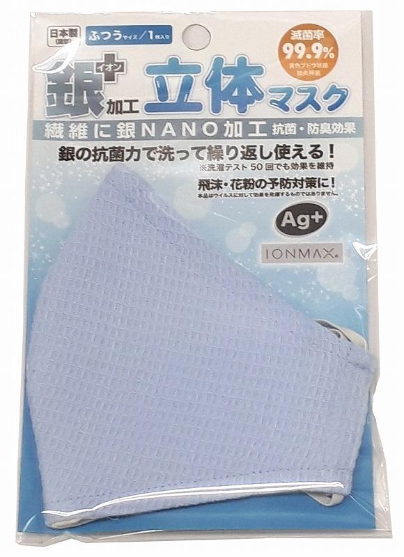 銀イオン加工 立体マスク (ブルー)