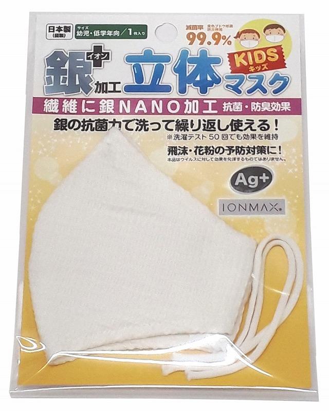 銀イオン加工 立体マスク (KIDSホワイト)