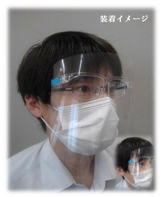 メガネタイプFシールド用交換シールド 10枚入