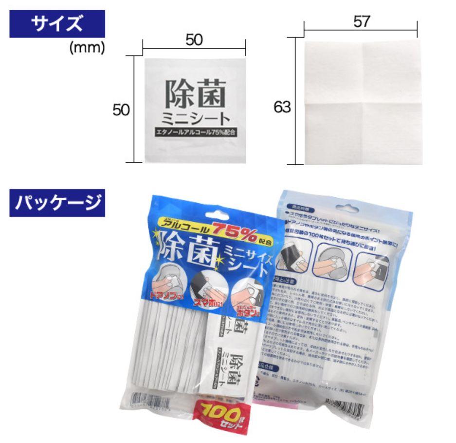 除菌ミニシート 100枚個包装