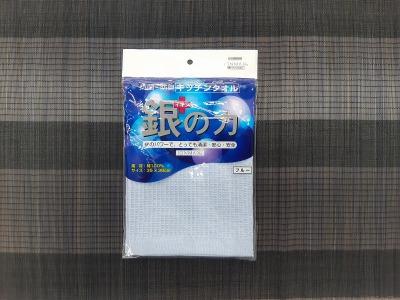 IONMAX 銀のちから キッチンクロス(ブルー)