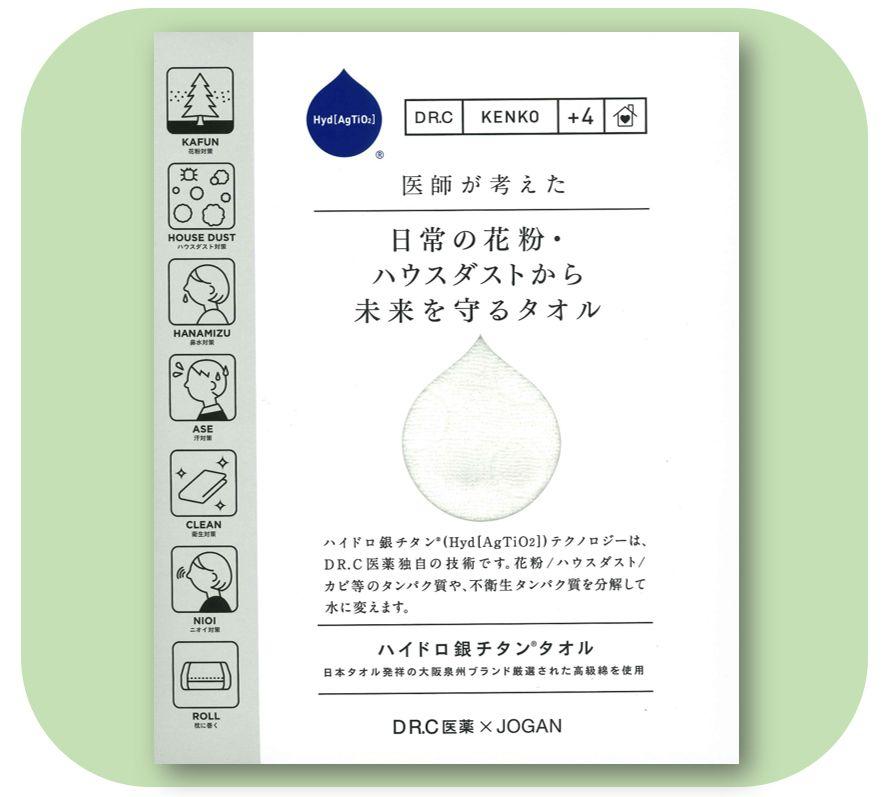 ハイドロ銀チタンタオル 健康用〈DT〉バスタオル ホワイト