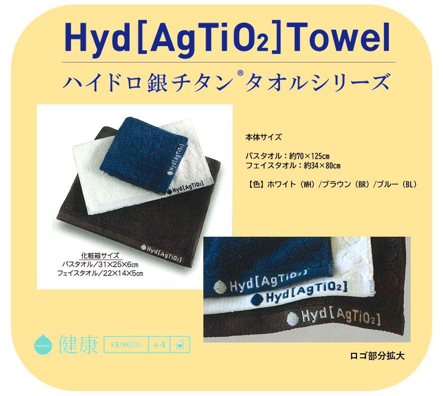 ハイドロ銀チタンタオル 健康用〈DT〉バスタオル ブラウン