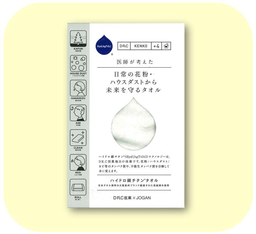 ハイドロ銀チタンタオル 健康用〈DT〉フェイスタオル ホワイト