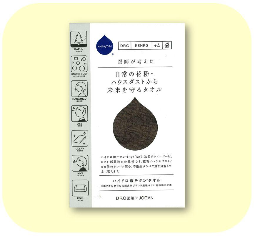 ハイドロ銀チタンタオル 健康用〈DT〉フェイスタオル ブラウン