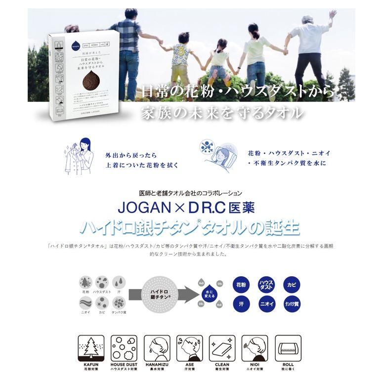 ハイドロ銀チタンタオル 健康用〈DT〉フェイスタオル ブルー