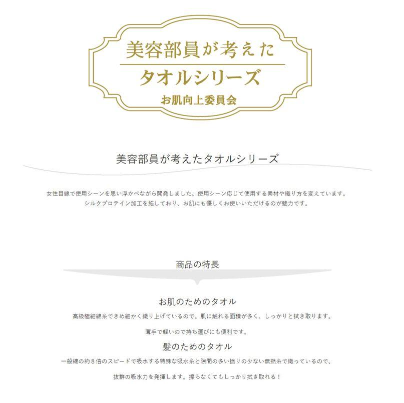 【美容部員が考えた】 お肌のためのタオル フェイスタオル(桜色)