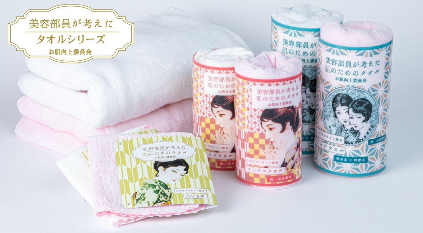 【美容部員が考えた】 お肌のためのタオル ハンカチ(桜色)