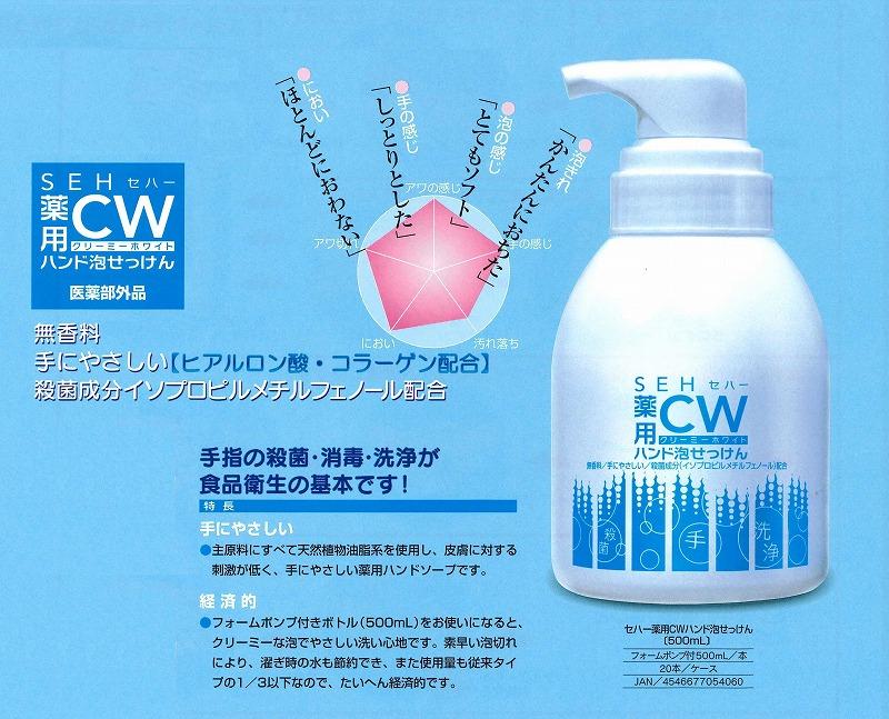 セハー 薬用泡ハンド石鹸CW(クリーミーホワイト)500mlポンプ