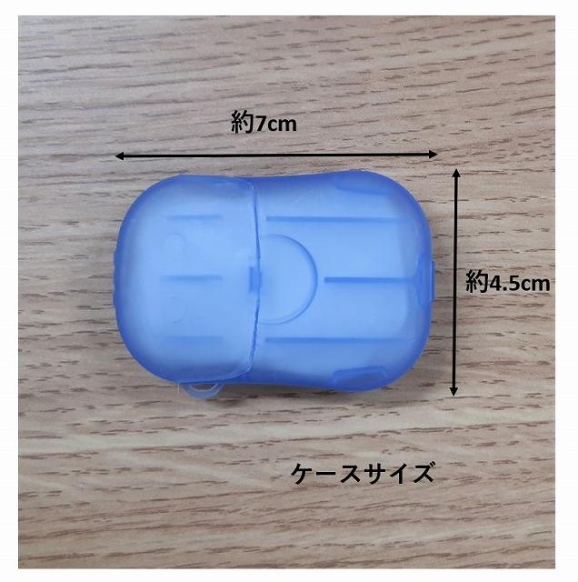 ペーパーソープ(ケース+シート20枚付)ブルー