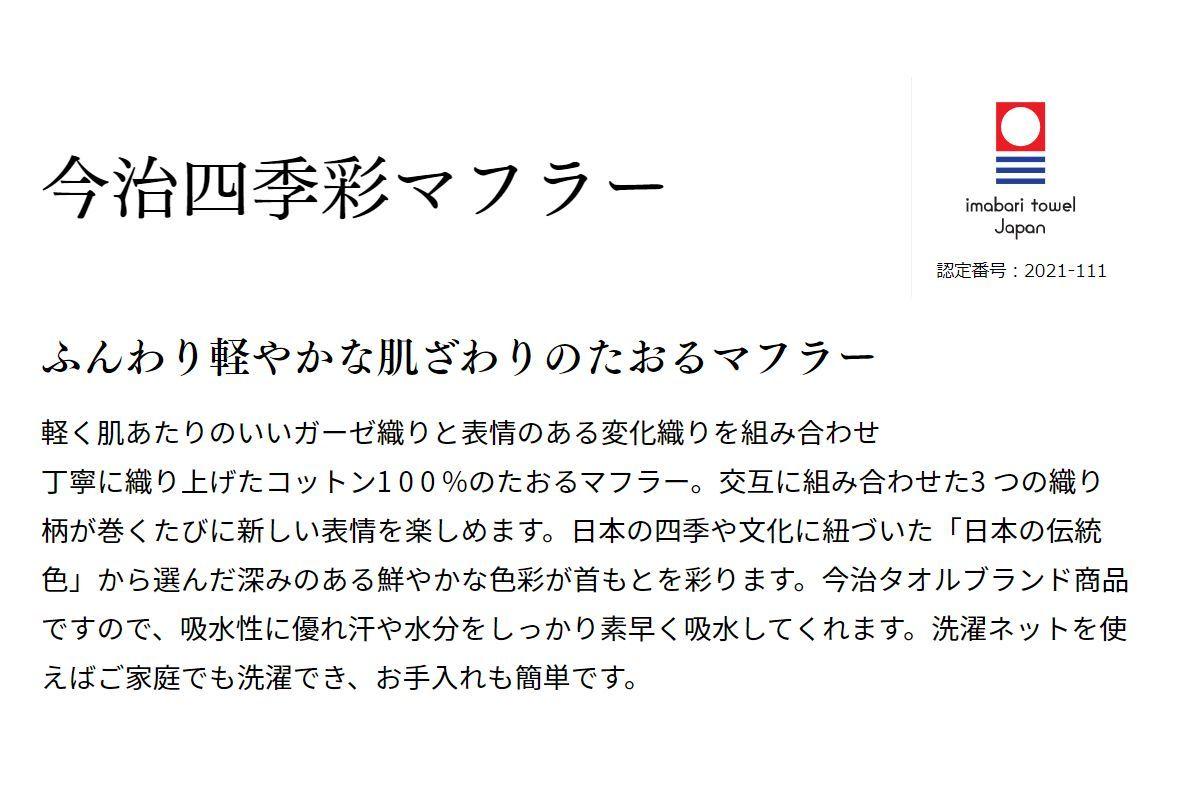 今治四季彩マフラー (桜)