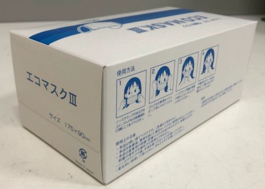在庫限り 【日本製】エコマスク� 50枚入