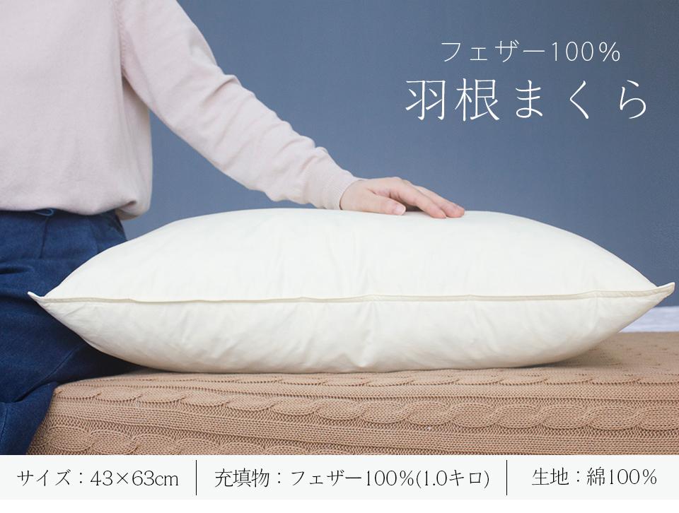 2個入り 羽根枕  ホテル仕様 43×63� 100%フェザー 側生地は綿100%