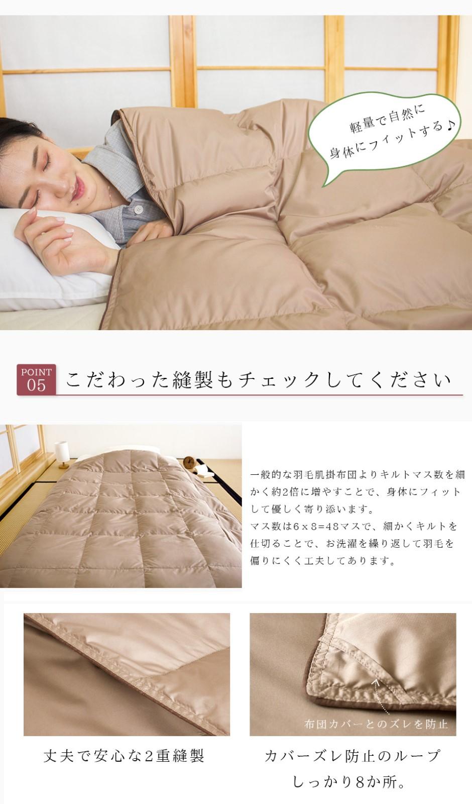 羽毛肌掛け布団 ダウンケット シングル  春夏用 洗える ダウン90% 爽やかな肌ざわりで夏も快適な寝心地