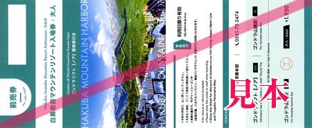 白馬岩岳マウンテンリゾート往復乗車券(大人)